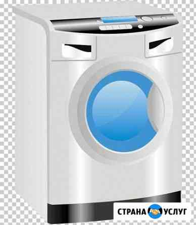 Ремонт стиральных машин Юхнов