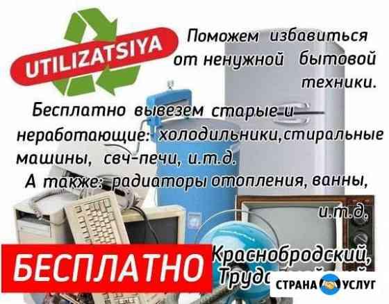 Бесплатный вывоз Краснобродский