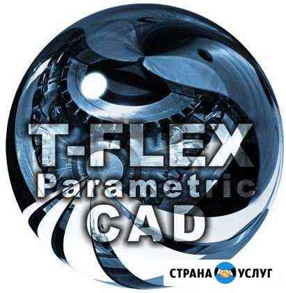 T-flex. Консультации и выполнение работ Комсомольск-на-Амуре