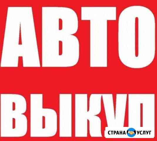 Автовыкуп Александров