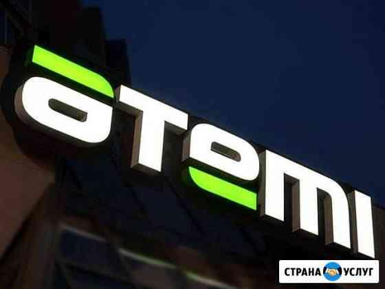 Светодиодная реклама Ставрополь
