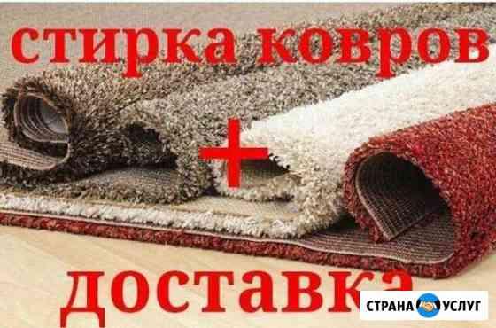 Мойка ковров Юрга