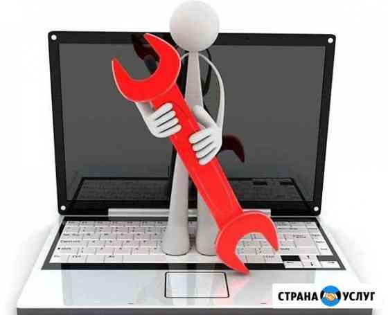 Ремонт компьютеров. Гарантия Новочебоксарск