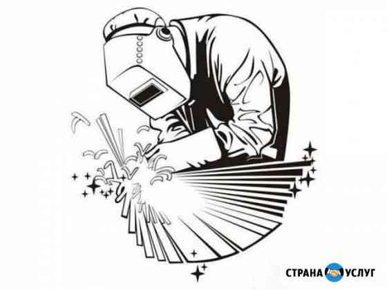 Сварочные работы Ярцево