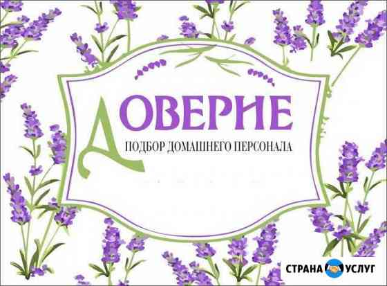 Няни, домработницы, сиделки Ярославль Ярославль