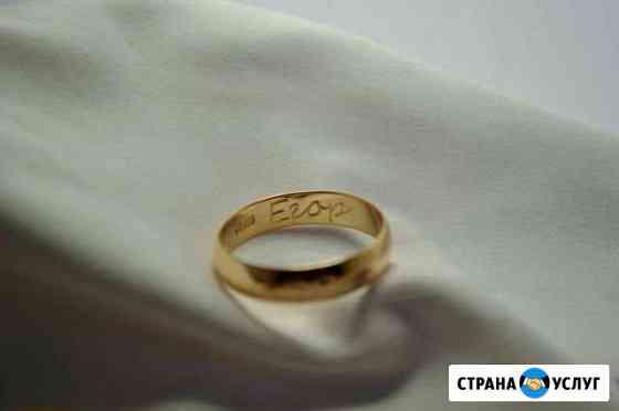 Гравировка на ювелирных изделиях Ставрополь
