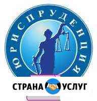Юридические услуги Рязань