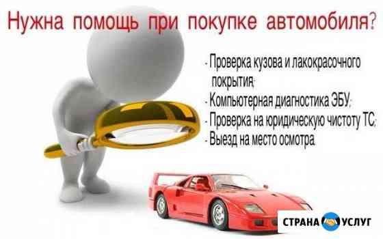 Помощь и проверка при покупке авто Калуга