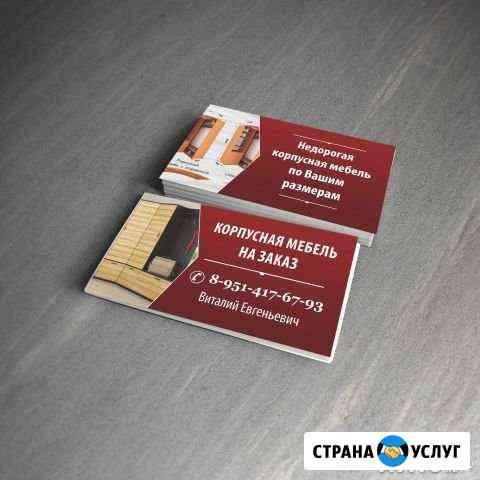Разработка визиток on-line Омск