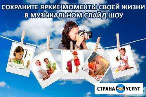 Слайд-шоу из фотографий Нижневартовск