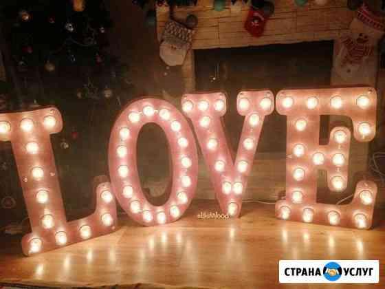 Аренда светящегося слова love на свадьбу и другие Ульяновск