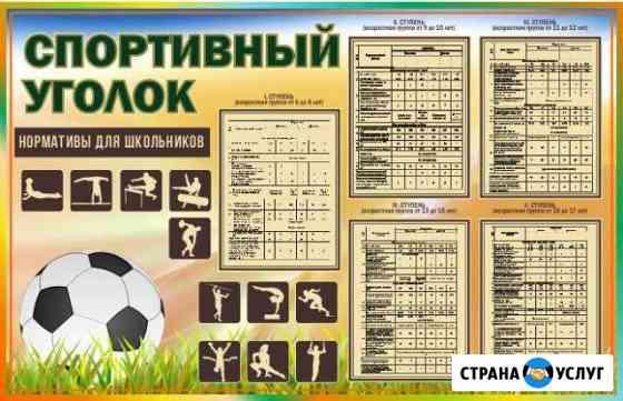 Изготовим Стенд Спортивный уголок(гто) Брянск