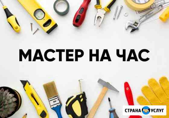 Муж на час / Мастер на час Челябинск