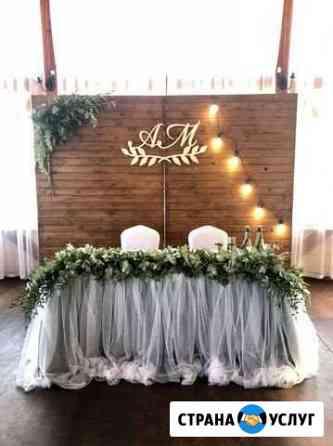 Оформление свадьбы Тула