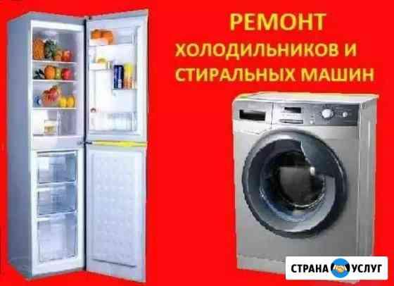 Ремонт холодильников и стиральных машин Нерехта
