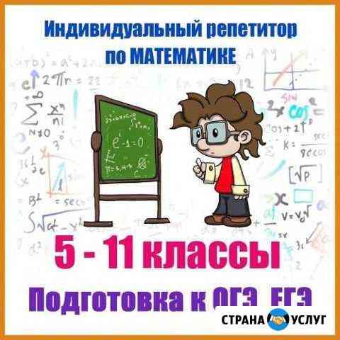 Индивидуальный репетитор по математике 5-11 классы Салехард