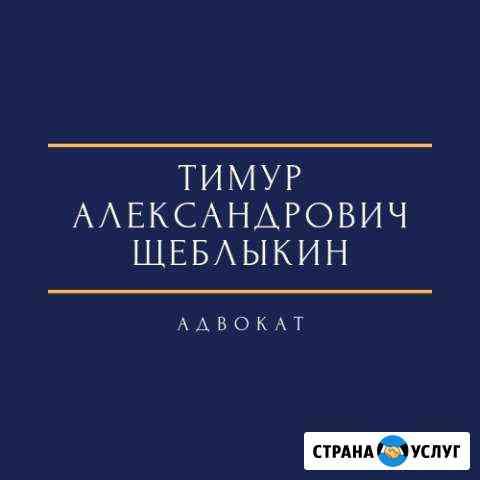 Любые виды юридических услуг Петрозаводск