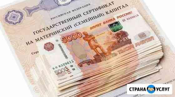 Маткапитал Астрахань