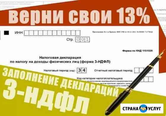 Заполнение деклараций 3-ндфл Смоленск