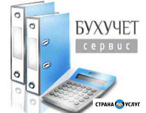 Бухгалтерские услуги, бухобслуживание Брянск