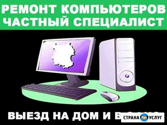 Ремонт компьютерной Саратов