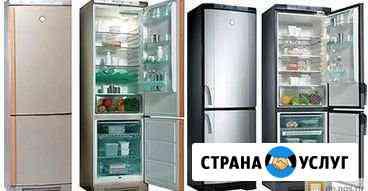 Ип.Ремонт холодильников и бытовой техники на дому Завитинск