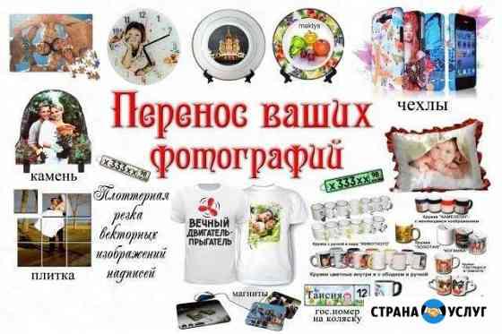 Фотопечать, печать на футболках, кружках, подушках Кисловодск