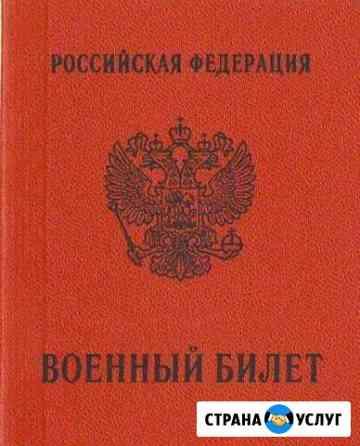 Отсрочка от армии Петрозаводск