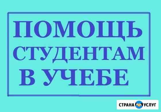 Помощь студентам Саранск