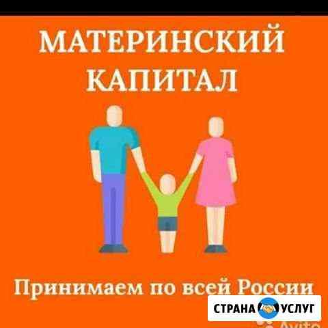 Материнский капитал Хасавюрт Хасавюрт