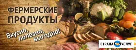 Доставка фермерской продукции на дом Ульяновск