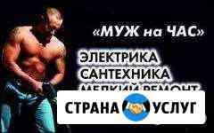 Муж на Час Хабаровск
