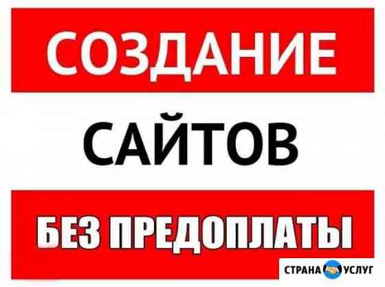 Создание и продвижение сайтов частным вебмастером Владимир