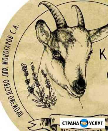 Козье молоко с доставкой на дом Белгород