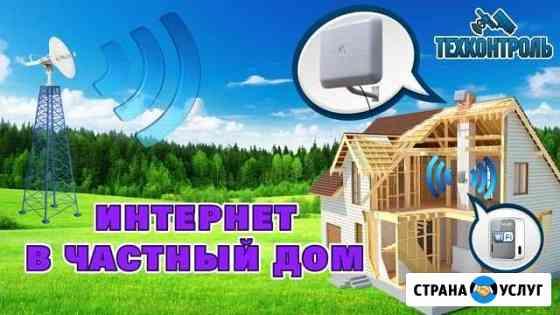 Интернет в частный дом Белгород