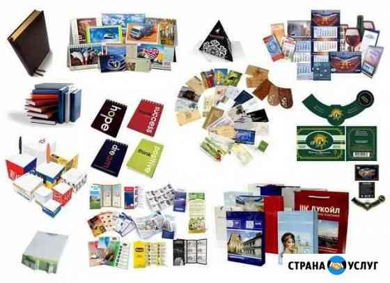 Полиграфия Печать (дизайн) визиток,календарей,нак Смоленск