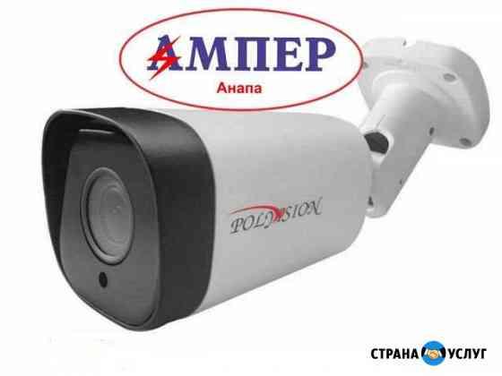 Видеонаблюдение, Камеры, Регистраторы Анапа