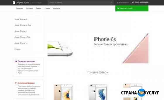 Сайт интернет магазина Саратов