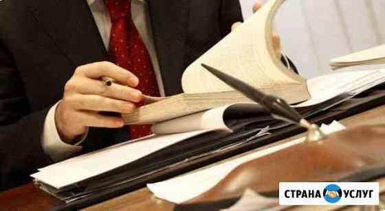 Юр услуги (Договоры,жалобы,письма,иски,претензии) Тамбов