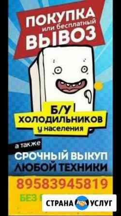 Утилизация и покупка бытовой техники Киров