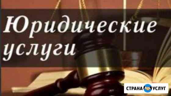 Юридическая помощь Йошкар-Ола