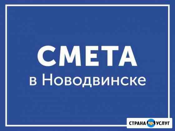 Составление и проверка смет Новодвинск