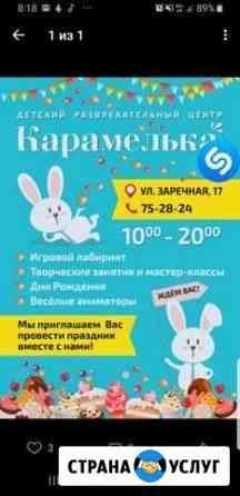 Проведение детских дней рождений Ульяновск