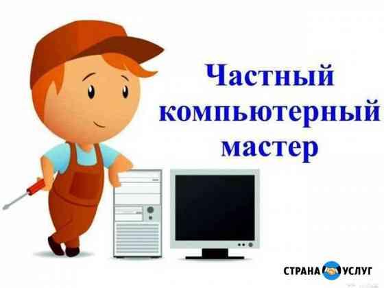 Ремонт компьютеров, ноутбуков. Выезд на дом Брянск