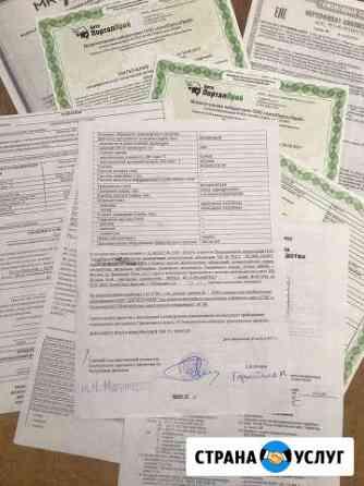 Документы на газ Махачкала