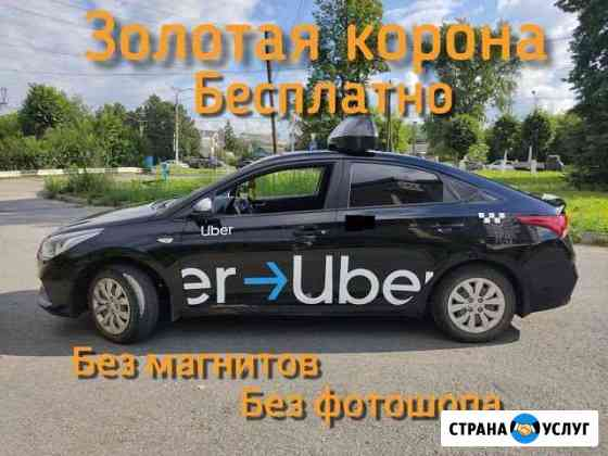 Золотая Корона Яндекс Такси Чебоксары