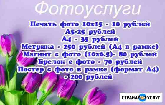 Печать фото и другое Новопавловск