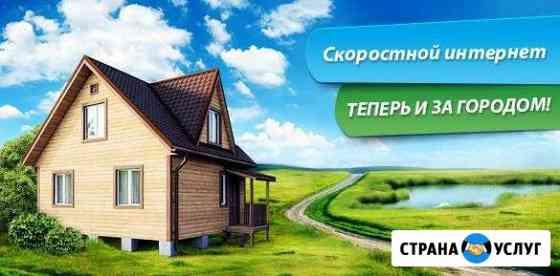 Интернет в частный дом, коттедж Ленинск-Кузнецкий