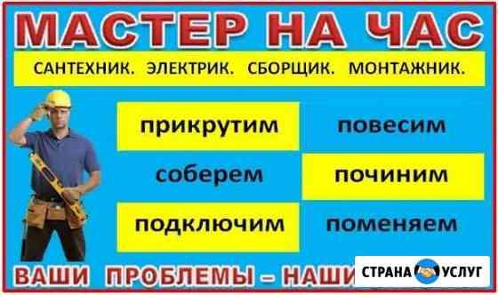 Мастер на час Димитровград
