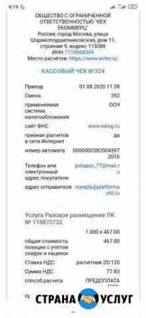 Предупреждение для лиц дающих объявление на авито Новосибирск